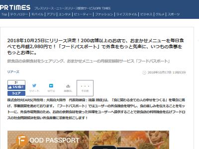 フードパスポート 月額 関西に関連した画像-02