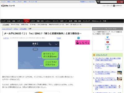 メール LINE ♪ 草に関連した画像-02