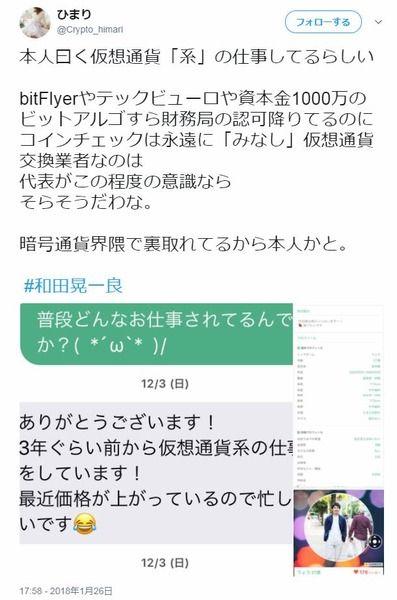 コインチェック 社長 和田晃一良 出会い系 パパ活アプリに関連した画像-04