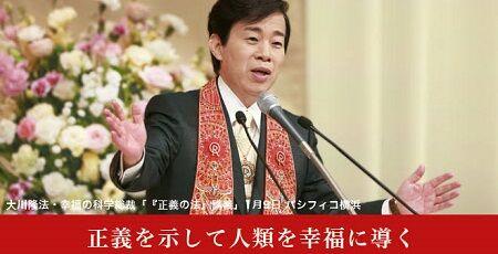 幸福の科学 古本屋 吉野家 牛丼 幸福 エル・カンターレに関連した画像-01