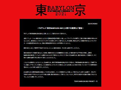 アニメ 東京BABYLON2021 東京バビロン 制作中止に関連した画像-02