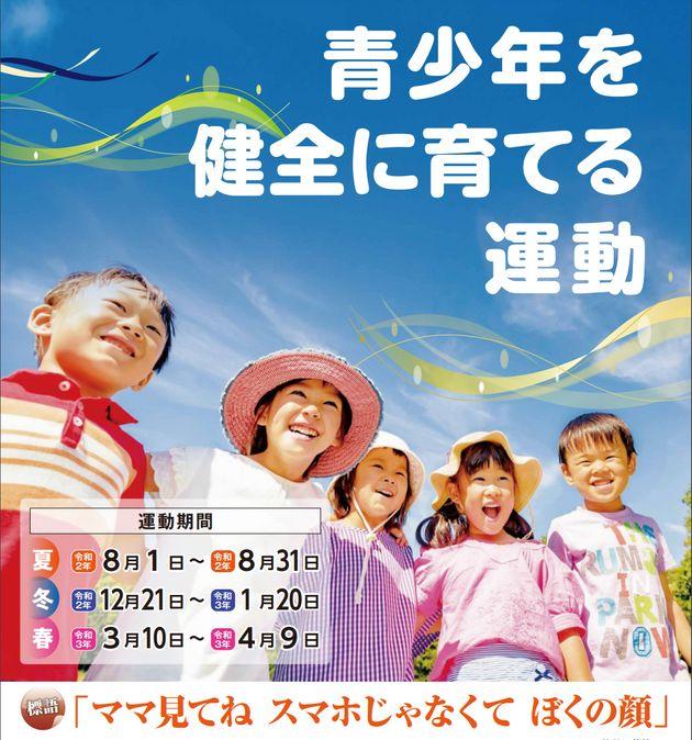 千葉県 ポスター 標語 子育て スマホ フェミニスト 発狂に関連した画像-02