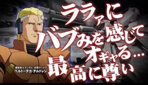 NHK シャア ララァ バブみに関連した画像-01