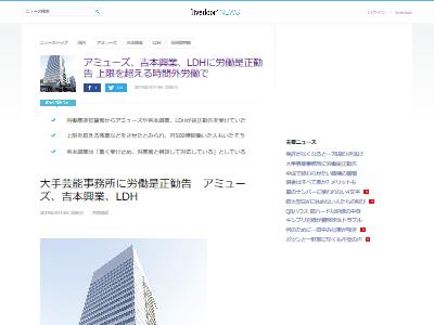 アミューズ吉本LDH労働是正勧告に関連した画像-02