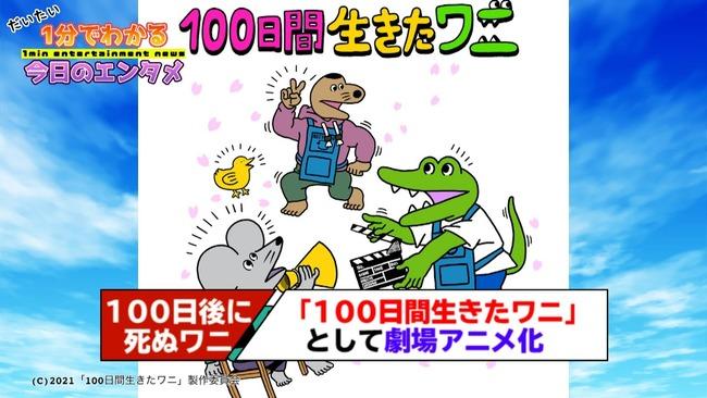 100日間生きたワニ 100日後に死ぬワニ 映画 劇場アニメに関連した画像-01