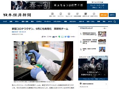 新型コロナウイルス ワクチン 9月に関連した画像-02