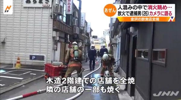 放火 逮捕 現場 取材に関連した画像-03