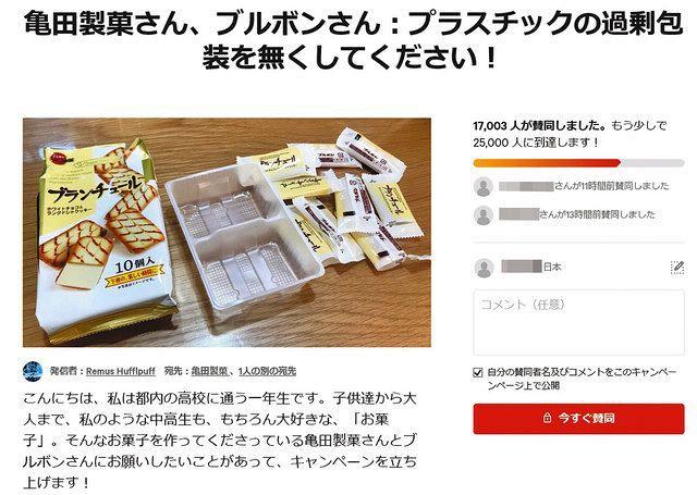 お菓子 過剰包装 女子高生 ネット署名活動 ステイホームに関連した画像-03