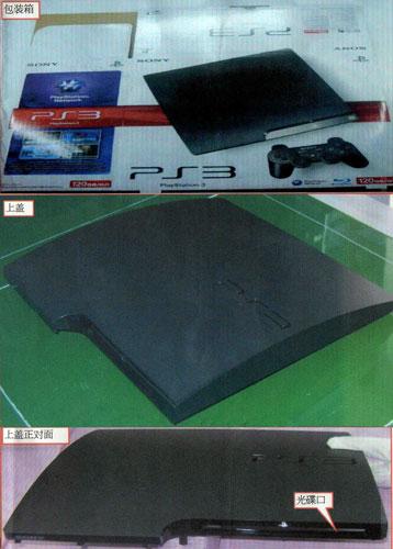 薄型PS3-6