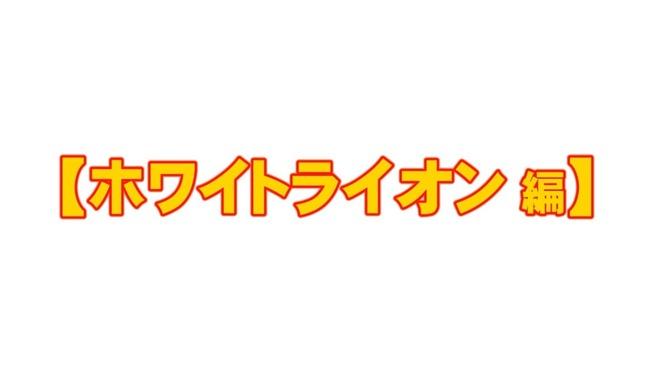 ちゅ〜る ライオン トラに関連した画像-10