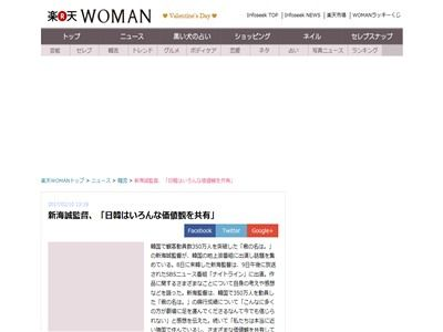 君の名は。 新海誠 韓国 監督 日韓 に関連した画像-02