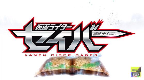 【速報】令和ライダー第2弾、『仮面ライダーセイバー(聖刃)』発表!主人公は文豪&剣豪!ナレーションは大塚明夫さん!