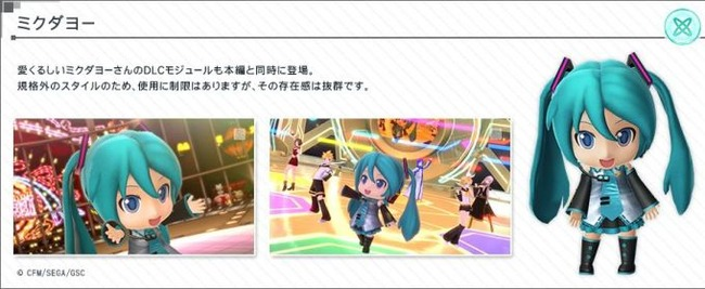 hatsune-miku-project-diva-x_160317-1_compressed