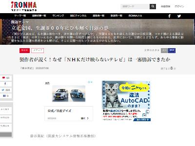 NHK 裁判 契約 テレビ 視聴に関連した画像-03