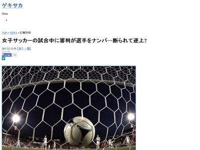 女子サッカー 試合中 審判 ナンパ 逆ギレ 退場処分 PS 無視に関連した画像-02