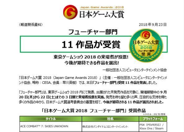 日本ゲーム大賞2018 フューチャー部門 11作品 受賞 ゲーム 東京ゲームショウに関する画像-02