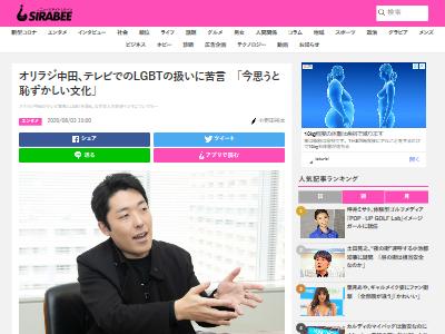 オリラジ 中田敦彦 YouTubeチャンネル テレビ業界 LGBTに関連した画像-02