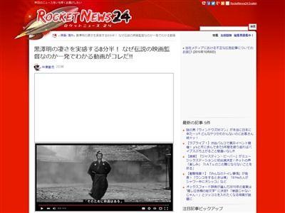 黒澤明 天才 映画監督 アベンジャーズ 伝説 に関連した画像-02
