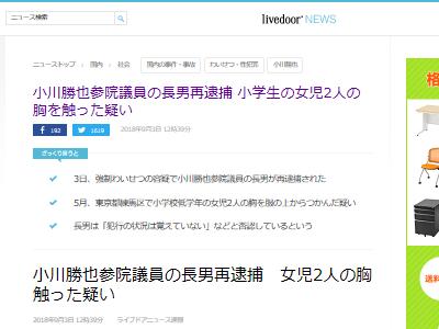 小川勝也 参議院議員 長男 小川遥資 強制わいせつ ロリコン 逮捕に関連した画像-02