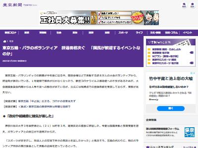 東京五輪 ボランティア 辞退者 相次ぐ 続出 新型コロナウイルスに関連した画像-02