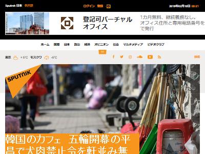 韓国 平昌 犬肉 レストラン 広告 偽装 犬食文化に関連した画像-03