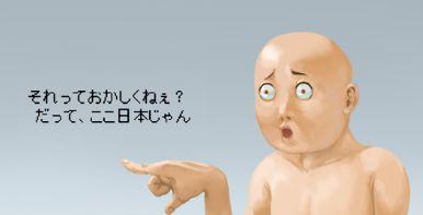 日本人 平和ボケに関連した画像-01