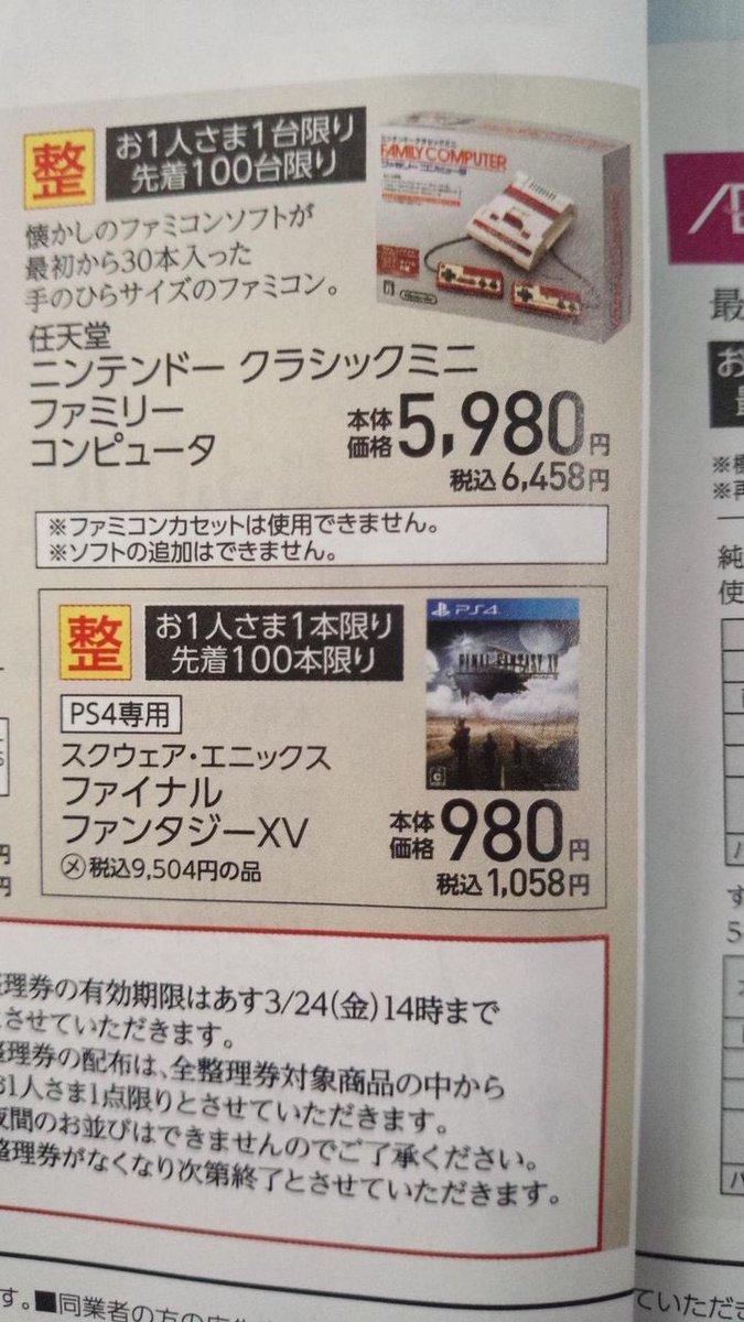 FF15 新品 980円 投げ売り ワゴンに関連した画像-02