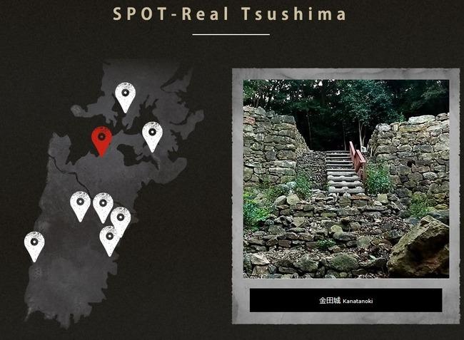 ゴーストオブツシマ 対馬 長崎県 コラボ 観光 聖地巡礼に関連した画像-05