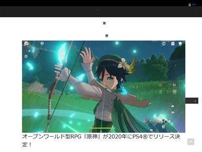 原神 PS4に関連した画像-02