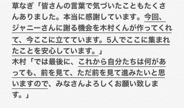 SMAP 謝罪放送 憶測に関連した画像-02