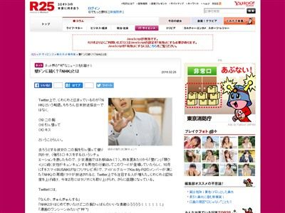 NHKに関連した画像-02