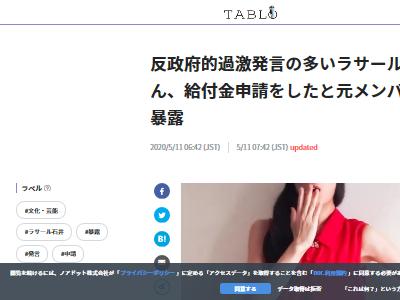 ラサール石井 渡辺正行 政府 批判 給付金 申請に関連した画像-02
