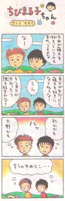お台場 フジテレビ ちびまる子ちゃん ちびまる子ちゃんカフェ 一年間 限定 永沢君 タマネギに関連した画像-17