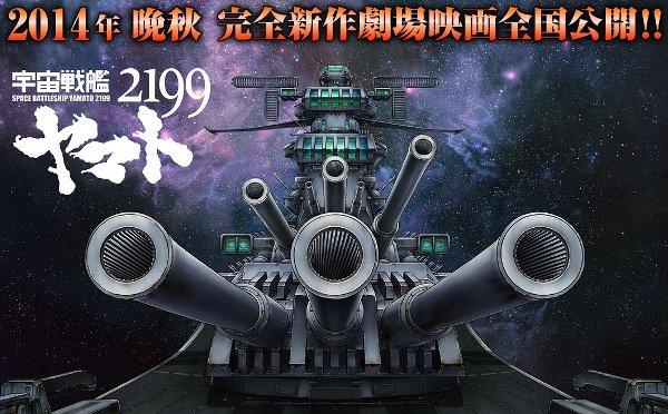 宇宙戦艦ヤマト2199 星巡る方舟に関連した画像-01