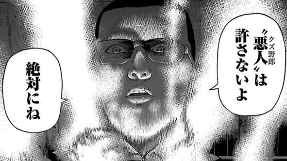 漫画 スタッフ ブラックジョーク 渡邊ダイスケに関連した画像-01