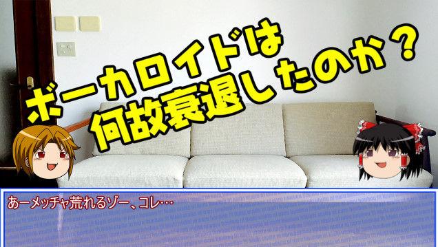 ニコニコ動画 ニコニコ ボーカロイド ボカロP 歌い手 衰退に関連した画像-01