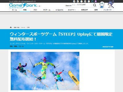 PC版STEEP無料配布に関連した画像-02