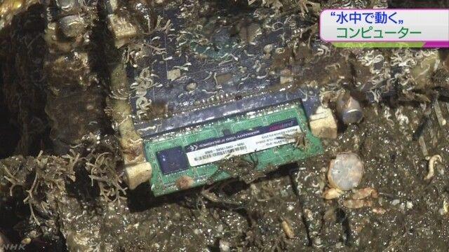 水没コンピューターに関連した画像-04