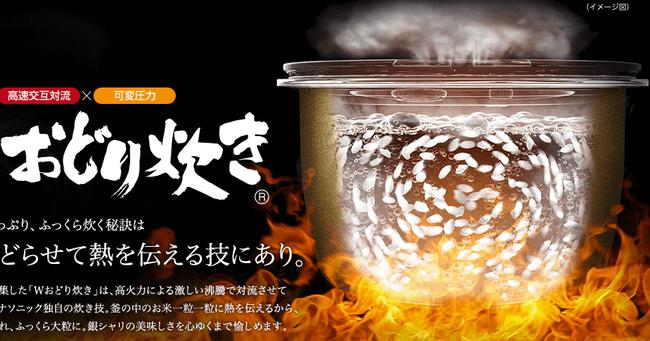 炊飯器 踊り炊き 広告 嘘に関連した画像-01