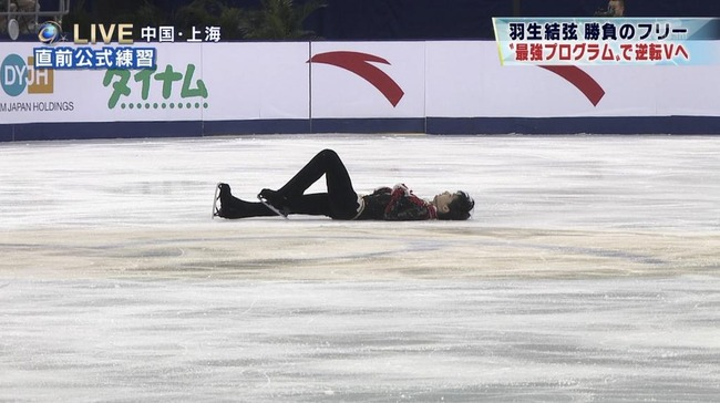 羽生結弦 フィギュアスケートに関連した画像-01