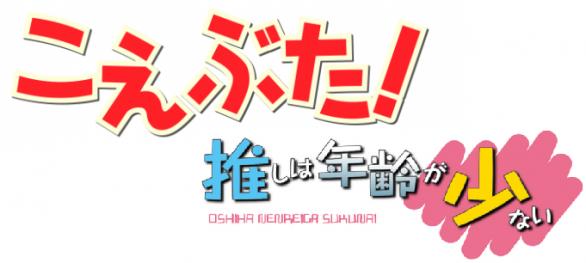 パワプロ 声豚 能登麻美子 今井麻美に関連した画像-01