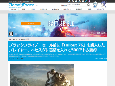 Fallout76定価ユーザー詫びに関連した画像-02