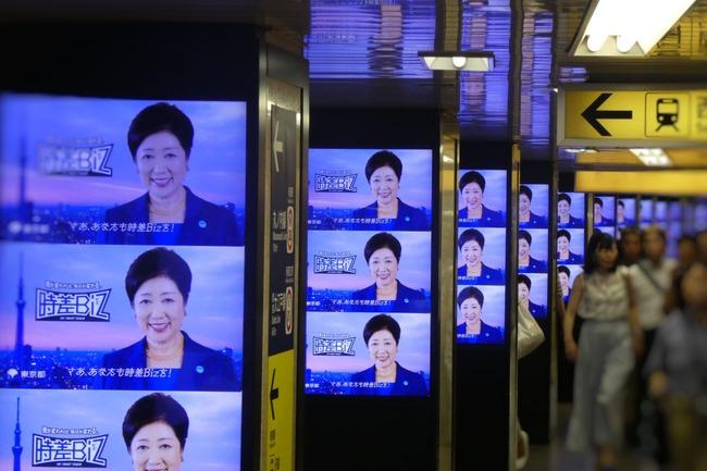 東京都 小池百合子 広告 時差BIZに関連した画像-02