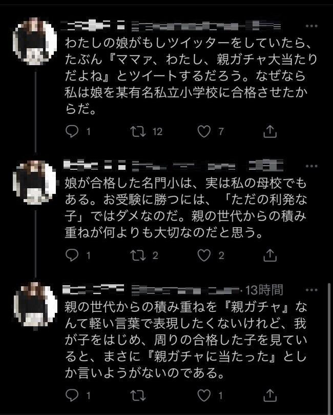 親ガチャ タワマン お受験 ツイッター に関連した画像-02