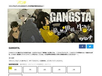 GANGSTA ギャングスタ コースケに関連した画像-03