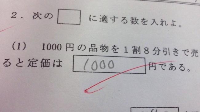 定価 1000円 問題に関連した画像-02