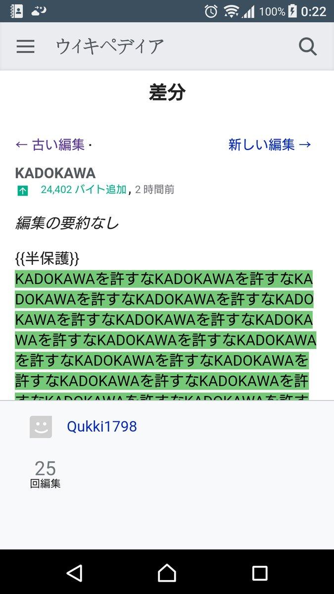 けものフレンズ Wikipedia カドカワ 角川文庫に関連した画像-06