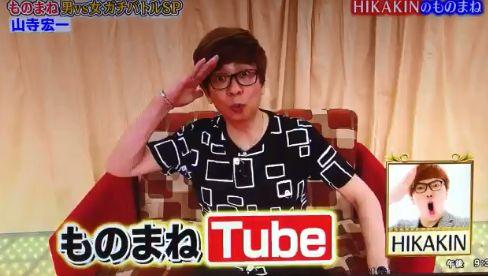 【動画】 声優・山寺宏一さんがHIKAKINさんのハイクオリティなモノマネを披露! ボイパうめぇえええええ