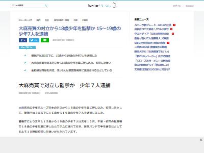 千葉県 大麻売買 対立 少年グループ 逮捕 半グレ 不良に関連した画像-02