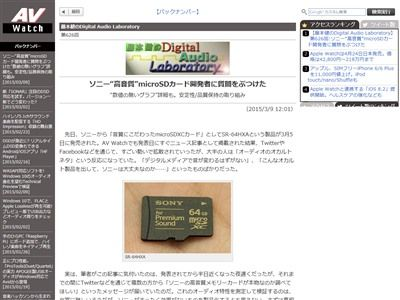 ソニー 高音質SDカードに関連した画像-02